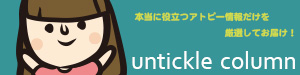 untickleコラム