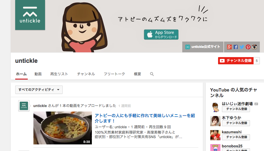 untickle、YouTubeにて動画配信中!