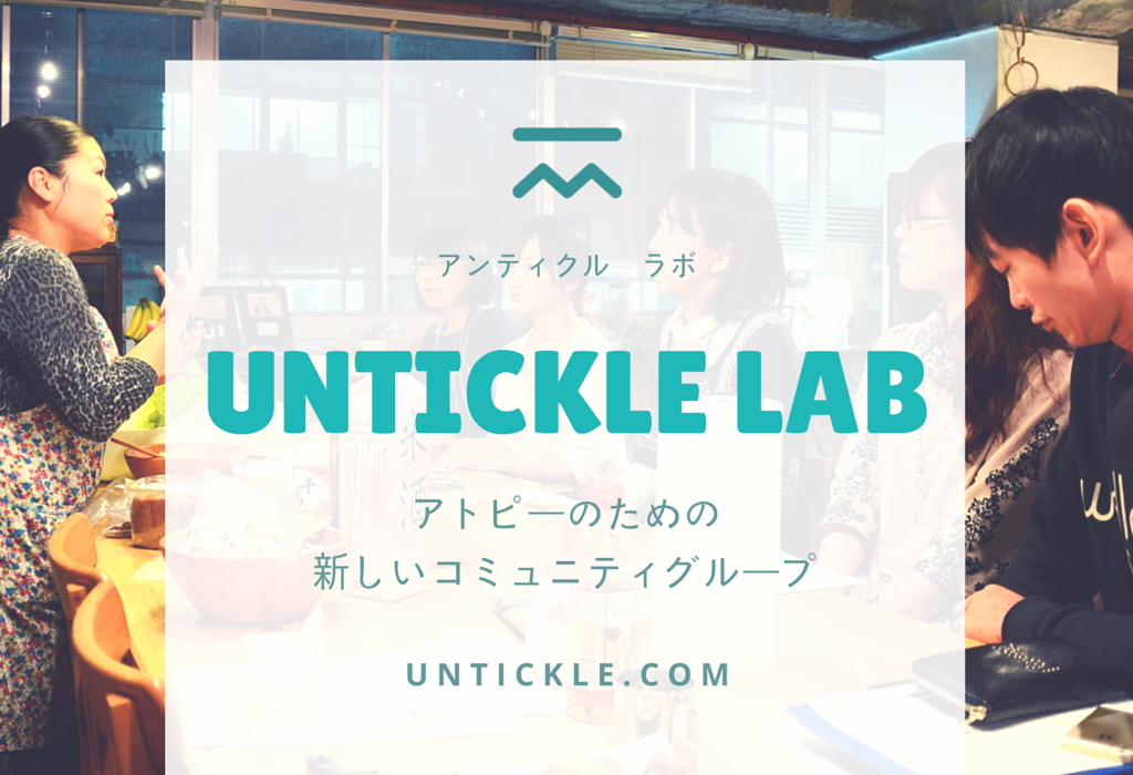 untickleLab_banner