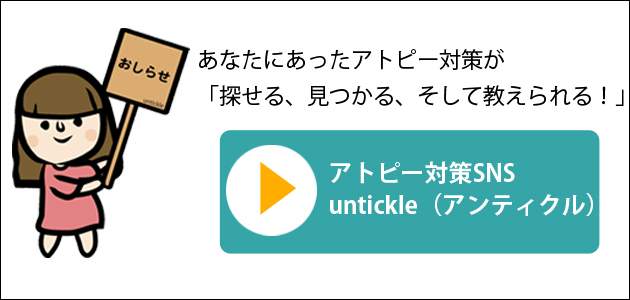 untickleSNSバナー